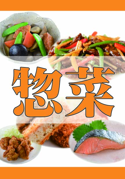 カウンターB2惣菜