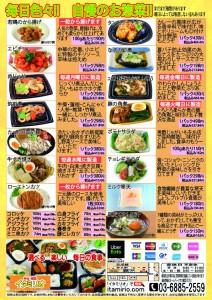 チラシ裏惣菜2106A4_A