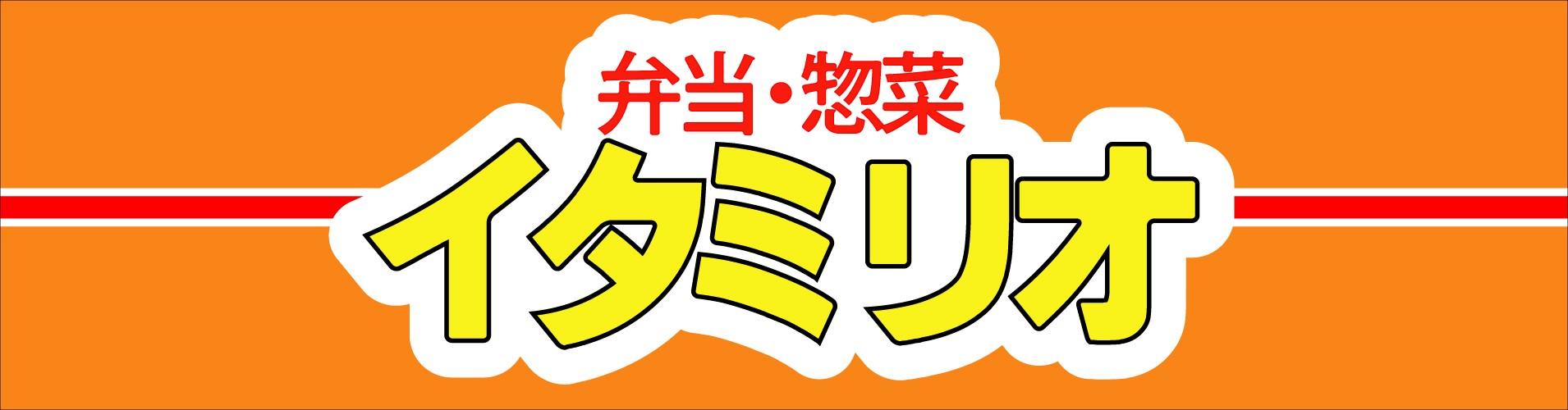 イタミリオ 店舗ロゴ