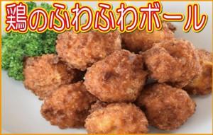 鶏のふわふわボール