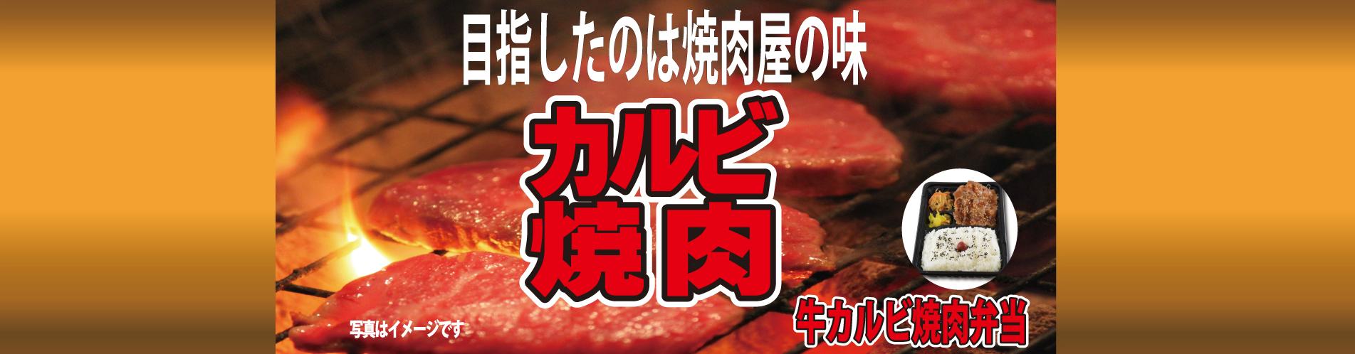 カルビ焼肉