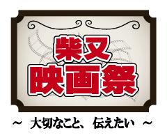 柴又映画 ロゴ