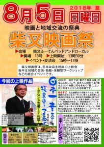 柴又映画祭チラシA