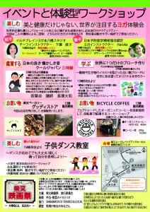 柴又映画祭チラシB_2