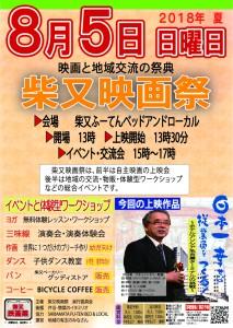 柴又映画祭POPB4