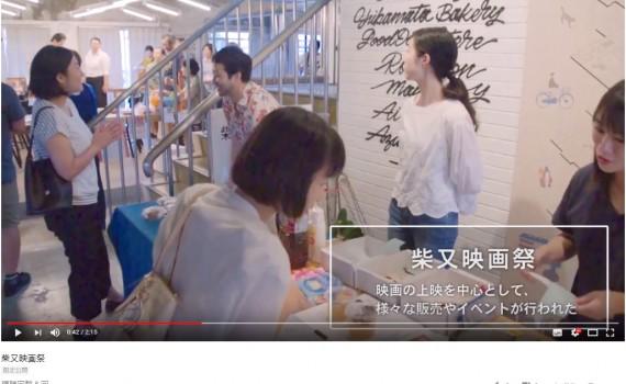 柴又映画動画